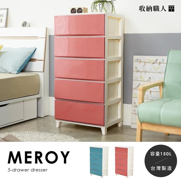 【收納職人】Meroy瑪希便利抽屜型五層收納櫃(2色)/H&D東稻家居