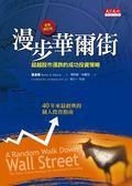 (二手書)漫步華爾街(2011全新增訂版):超越股市漲跌的成功投資策略