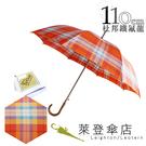 雨傘 ☆萊登傘☆ 經典格紋  自動直傘 大傘面110公分 易甩乾 鐵氟龍 Leotern 橘褐格紋
