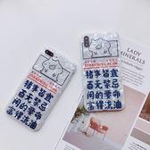 【SZ25】豬事皆宜貝殼紋 iphone XS MAX手機殼 iphone XR XS手機殼 iphone 8plus手機殼 iphone 6s plus手機殼