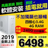 錯過雙11.雙12再加碼!含系統主機最新四核3.4G免費升240G SSD碟上網看影片文書熱門遊戲順軟體