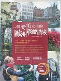 【書寶二手書T6/旅遊_HGX】一個愛美女生的歐洲華麗冒險_萱琳娜