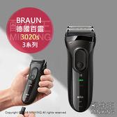 【配件王】現貨 日本 BRAUN 德國百靈 3系列 3020s 電動刮鬍刀 電鬍刀 3刀頭 黑
