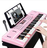 電子琴電子琴兒童初學女孩多功能1-3-6-12歲男孩61鍵鋼琴寶寶家用玩具琴 童趣屋JD