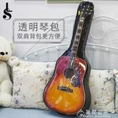 吉他包-LS萊森菲利吉他包透明琴包38/40/41寸通用民謠防水雙肩背加厚背包 花間公主 YYS