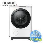 日立 HITACHI 日本原裝 11.5公斤 擺動式溫水尼加拉飛瀑洗脫烘滾筒洗衣機 BDNV115AJ