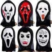 萬聖節面具鬼面具恐怖面具頭套魔鬼面具尖叫搞怪嚇人鬼臉骷髏面具 范思蓮恩