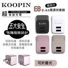 2.4A KooPin 商檢認證 雙孔USB超急速充電器 電源供應器/快充/充電器/行充/行電 手機/平板/音箱/喇叭