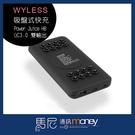 WYLESS Power Juice H8 吸盤式無線快速充電行動電源 (WYP-200)/隨身電源/移動電源/隨身充【馬尼】