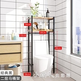 現貨 馬桶置物架 子落地廁所洗手間收納架陽台浴室馬桶架子盆架【全館免運】