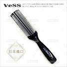 日本VeSS耐高溫九排梳-單支(C-150黑)專業美髮設計師[99146]