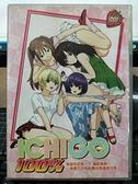 挖寶二手片-Y02-075-正版DVD-動畫【百分百的草莓OVA 戀愛的起點!?攝影集訓~搖擺不定的心】(現貨直