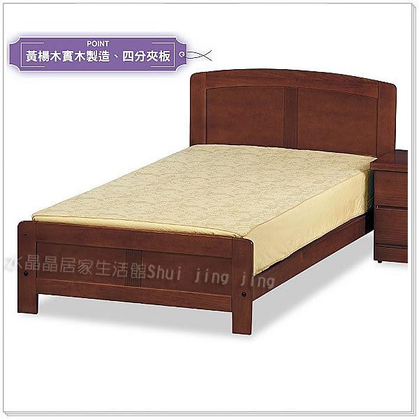 【水晶晶】SB8075-3黃楊實木柚木色3.5尺單人床架~~不含床墊