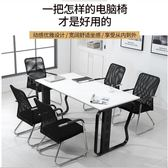 辦公椅職員會議椅學生宿舍弓形網椅麻將椅子電腦椅家用靠背椅【免運+滿千折百】