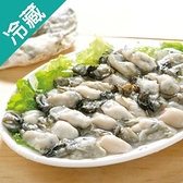 嘉義布袋鮮蚵1包-5兩/包(187g±5%/包)【愛買冷藏】