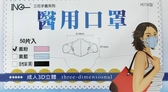 埃恩居 醫用口罩 H5738型-ING醫用口罩(成人3D)(粉紅色 50片/盒)