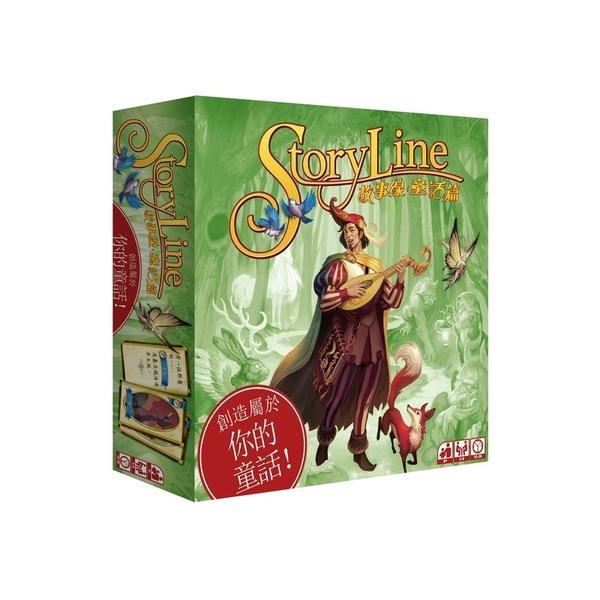 『高雄龐奇桌遊』故事線:童話篇 StoryLine: Fairy Tales 繁體中文版 ★正版桌上遊戲專賣店★