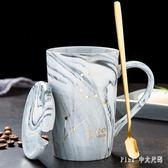 創意北歐ins陶瓷杯子個性潮流家用水杯星座男馬克杯帶蓋勺咖啡杯LR4387【Pink 中大尺碼】