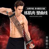 臂力器拉力器擴胸器男士健身多功能彈力繩女胸肌背肌運動家用器材 街頭潮人
