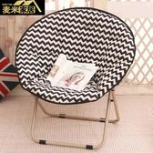 凳子 麥米折疊椅子月亮椅懶人椅太陽椅雷達椅躺椅午休靠背椅簡約休閒椅 莎瓦迪卡