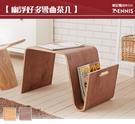 【班尼斯國際名床】~北歐復刻經典設計‧幽浮好多彎曲木造型小茶几/雜誌架(增厚1.2公分)