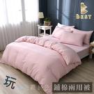 【BEST寢飾】經典素色鋪棉兩用被套 玫瑰粉 日式無印 柔絲棉 台灣製