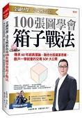 金融怪傑.達文熙教你用 100張圖學會箱子戰法:傳承60年經典理論,融合台股贏家思維,散戶一學