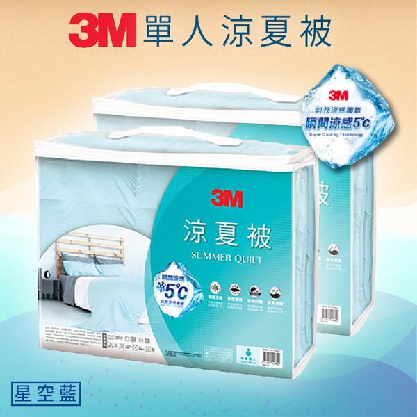 【量販2】3M 瞬間涼感降5度C 涼夏被-星空藍(5X6) 標準單人 可水洗 涼被 涼透被 涼感被 涼爽被