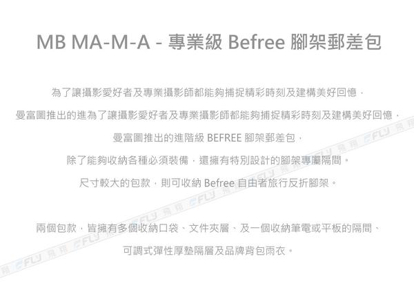 《飛翔3C》Manfrotto 曼富圖 MB MA-M-A Befree 腳架郵差包 黑〔公司貨〕側背相機包 斜背攝影包