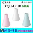 飛登科技  ±0 正負0 正負零 XQU-U010 香氛機 公司貨 保固一年 U010精油香氛機 XQUU010