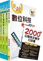 【鼎文公職】6W03-109年中華電信招考工務類:專業職(四)第一類專員(資訊系統開發及維運)套書