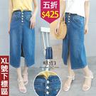 【五折價$425】糖罐子排釦車線造型腰頭前開衩口袋刷色單寧裙→深藍 現貨【SS1971】(XL號下標區)