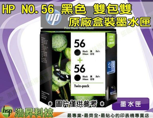 HP NO.56 / 56 黑色 雙包裝 原廠盒裝墨水匣 IAMH41
