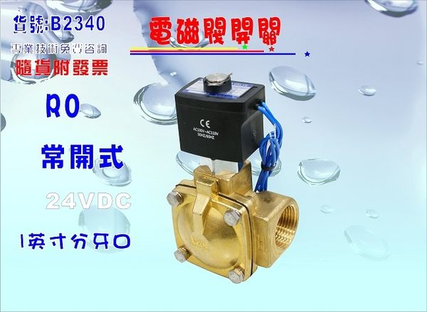 【巡航淨水】常開式電磁閥1英吋牙口. RO純水機濾水器電解水機飲水機(貨號B2340)