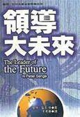 (二手書)領導大未來