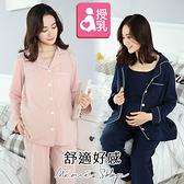 孕婦裝MIMI 別走~P21154 ~好感精梳棉 三件式哺乳衣套裝月子居家哺乳睡衣