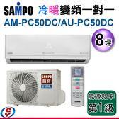 【信源】 8坪 SAMPO 聲寶 PICOPURE 冷暖變頻一對一冷氣 AM-PC50DC+AU-PC50DC (含標準安裝)