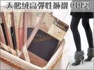 ☆Double Love ☆【DB0005】日本200D天鵝絨高彈性褲襪/連褲襪/防靜電襪/褲不透肉