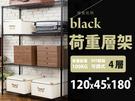荷重型四層置物架 黑烤漆鐵架(120x45x180cm)書房波浪架 鐵力士架 房間收納架 空間特工CB12045D4