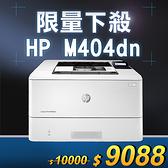 【限量下殺20台】HP LaserJet Pro M404dn 雙面黑白雷射印表機 /適用 HP CF276A/CF276X/76A/76X