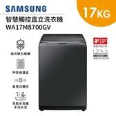 (基本安裝+24期0利率)SAMSUNG 三星 17KG 智慧觸控直立式洗衣機 WA17M8700GV