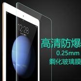 蘋果 iPad Pro 9.7 10.5 12.9 鋼化膜 9H防爆 鋼化玻璃 玻璃貼 耐刮 高清 螢幕保護貼