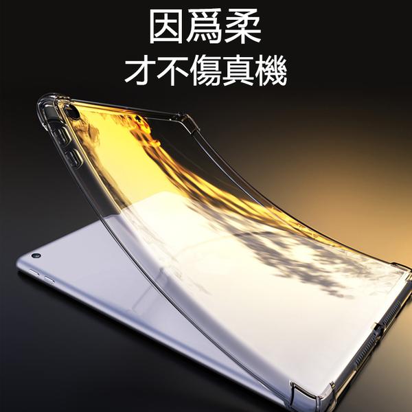 iPad Mini 2 3 4 Air 2 保護殼 四角氣囊 防摔 空壓殼 矽膠軟殼 清水殼 全包 透明 保護套