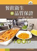 (二手書)餐飲衛生與品質保證(第二版)