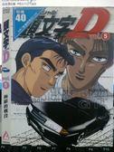 挖寶二手片-X18-024-正版VCD*動畫【頭文字D/極限的戰役(5)】-日語發音