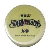 莎威斯特 SAWENSITO X9無味啞光髮泥 80ML(效期2019/06)【岡山真愛香水化妝品批發館】