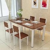 家用飯店 小戶型餐廳快餐桌椅組合4 6人一桌四椅桌子簡約現代 新品全館85折 YTL