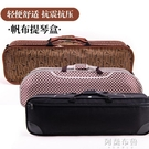 琴盒 小提琴高檔帆布琴盒輕便盒子箱包背包雙肩背拎包 城市科技