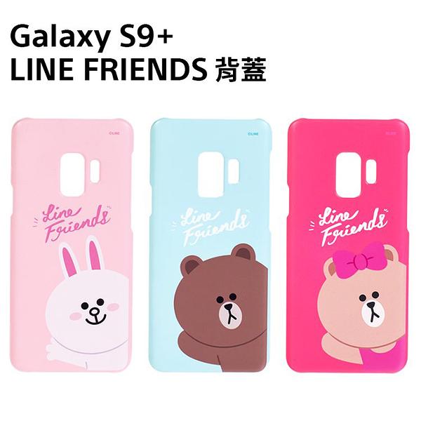 ◇SAMSUNG 三星 Galaxy S9+ S9 Plus SM-G965F 原廠LINE FRIENDS 背蓋 GP-G965 保護套 保護殼 手機殼 神腦貨