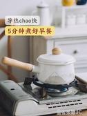 琺瑯鍋 日式火山奶鍋加厚家用搪瓷奶鍋單柄寶寶輔食鍋泡面鍋YTL 皇者榮耀3C